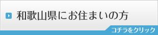 和歌山県にお住まいの方