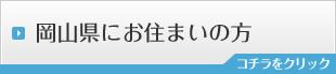 岡山県にお住まいの方