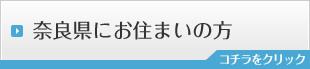 奈良県にお住まいの方