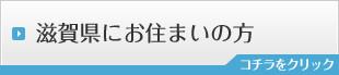 滋賀県にお住まいの方