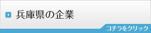 兵庫県の企業