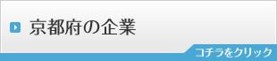 京都府の企業
