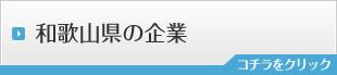 和歌山県の企業